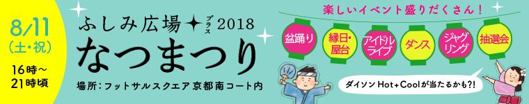 ふしみ広場+夏祭り開催!!