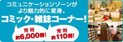 コミュニケーションゾーンが より魅力的に変身。コミック・雑誌コーナー!!