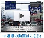 道順の動画はこちら!