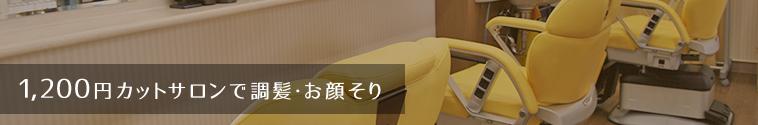 1200円 カットサロンで調髪・お顔そり カットサロン 髪剪處(かみきりどころ)