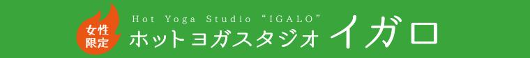 ホットヨガスタジオ イガロ