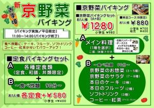 京野菜バイキング説明