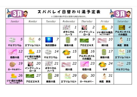 日替わり3月.JPG