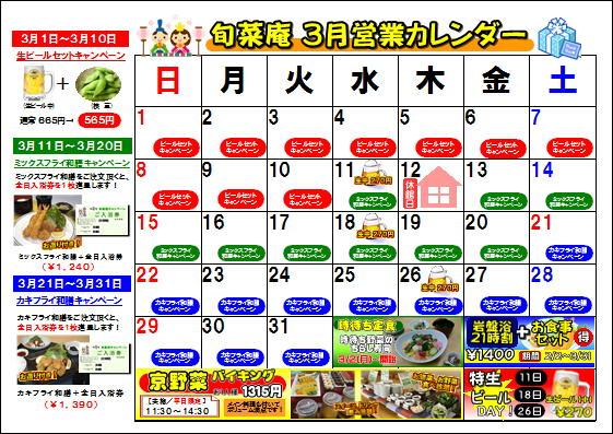 旬菜庵3月カレンダー