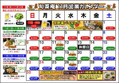 旬菜庵カレンダー