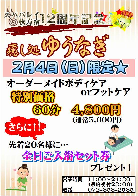 ゆうなぎ キャンペーン