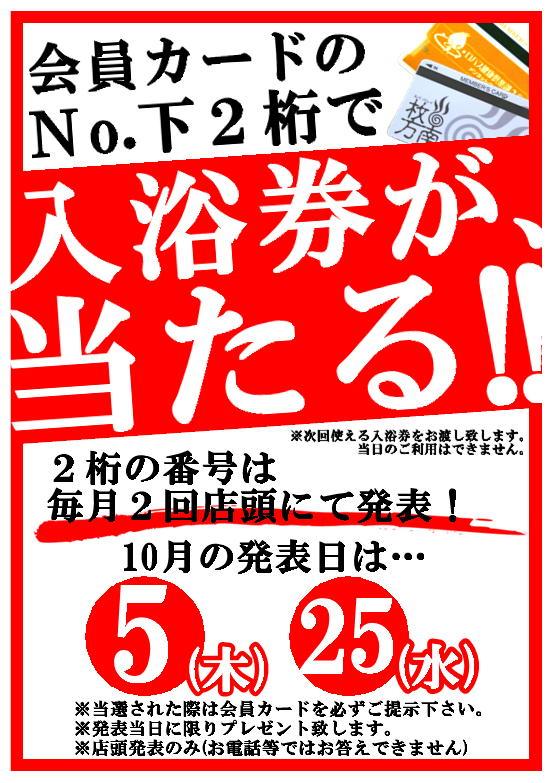 会員No 10月