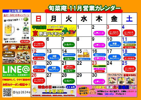 11月旬菜庵カレンダー
