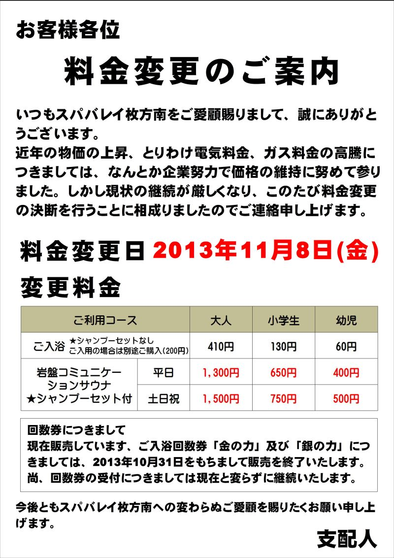 料金変更20131108