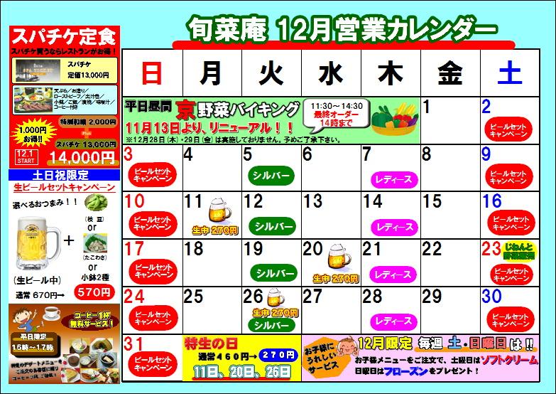 レストランカレンダー12月