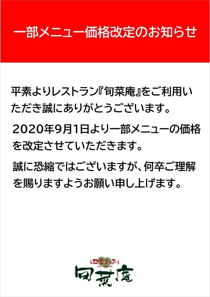 一部メニュー価格改定(2020.9)ブログ
