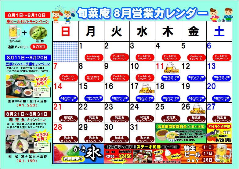 レストランカレンダー8