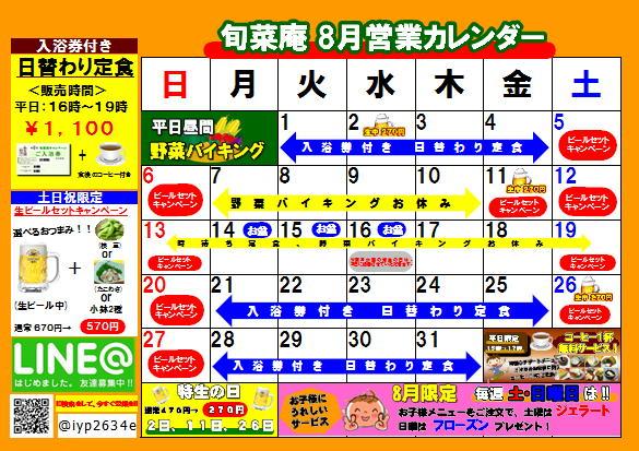 レストラン8月カレンダー