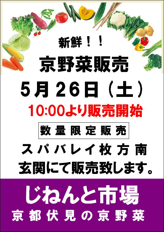 野菜526