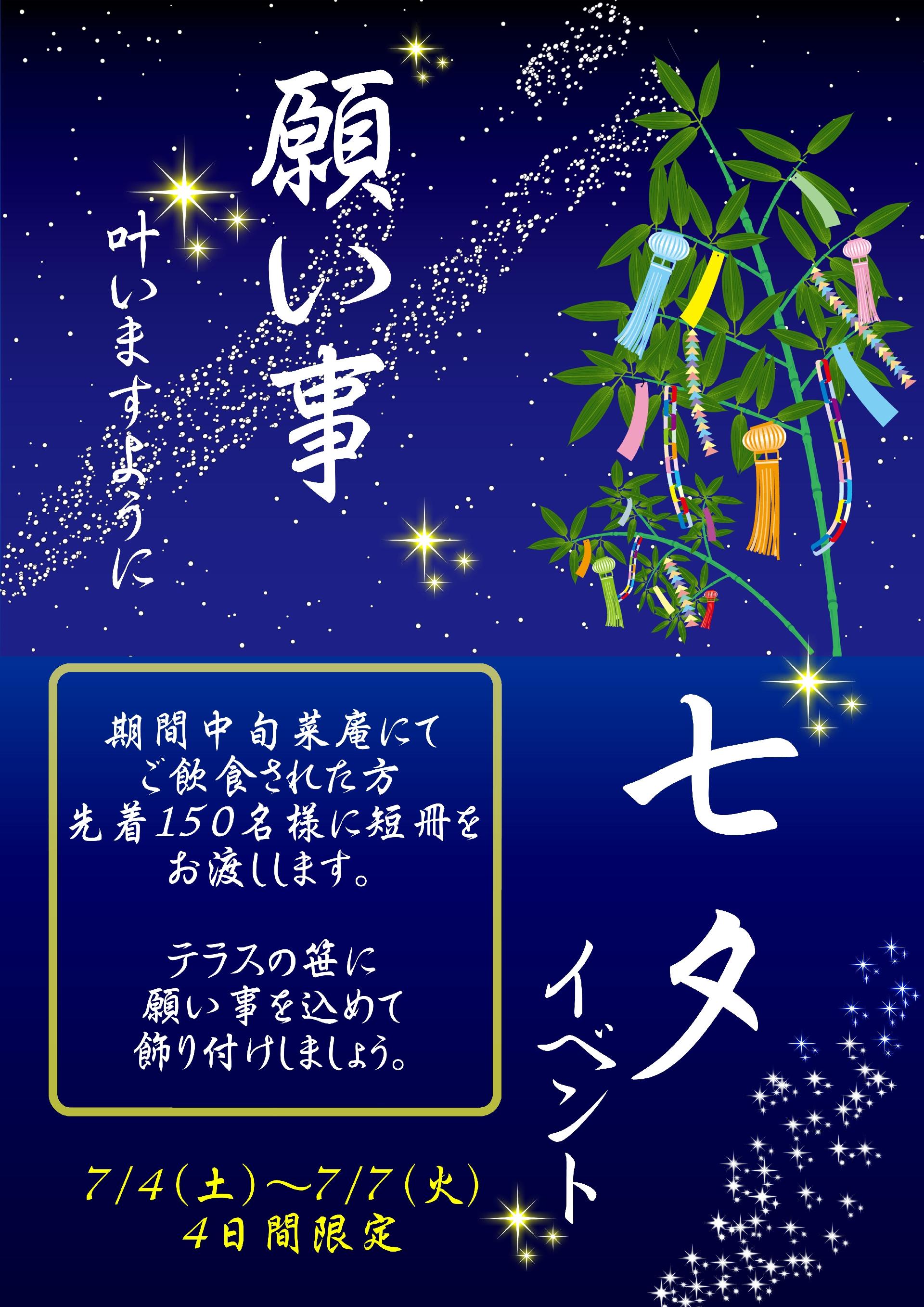 2020七夕イベントブログ