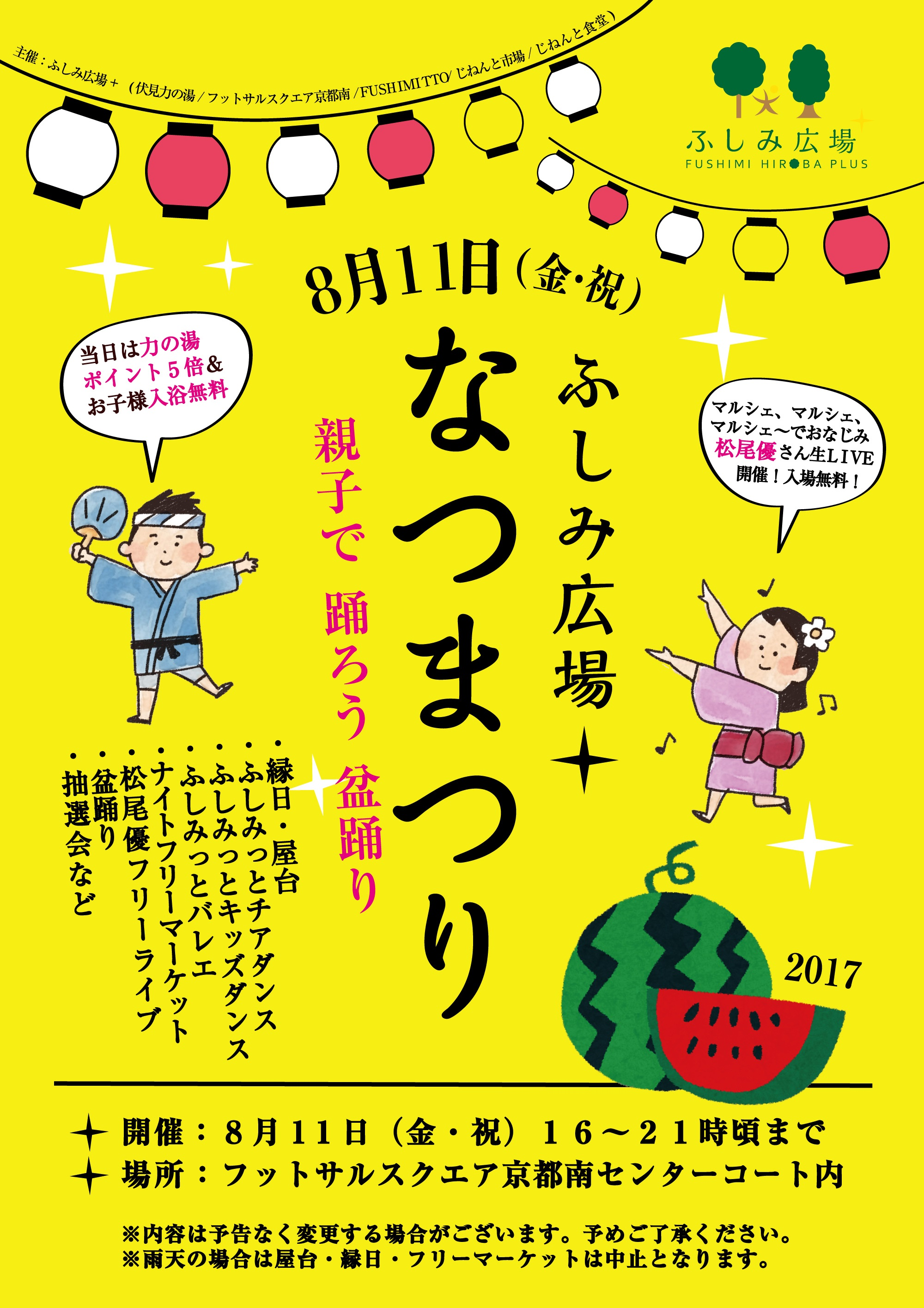 2017夏祭りポスター黄_ol
