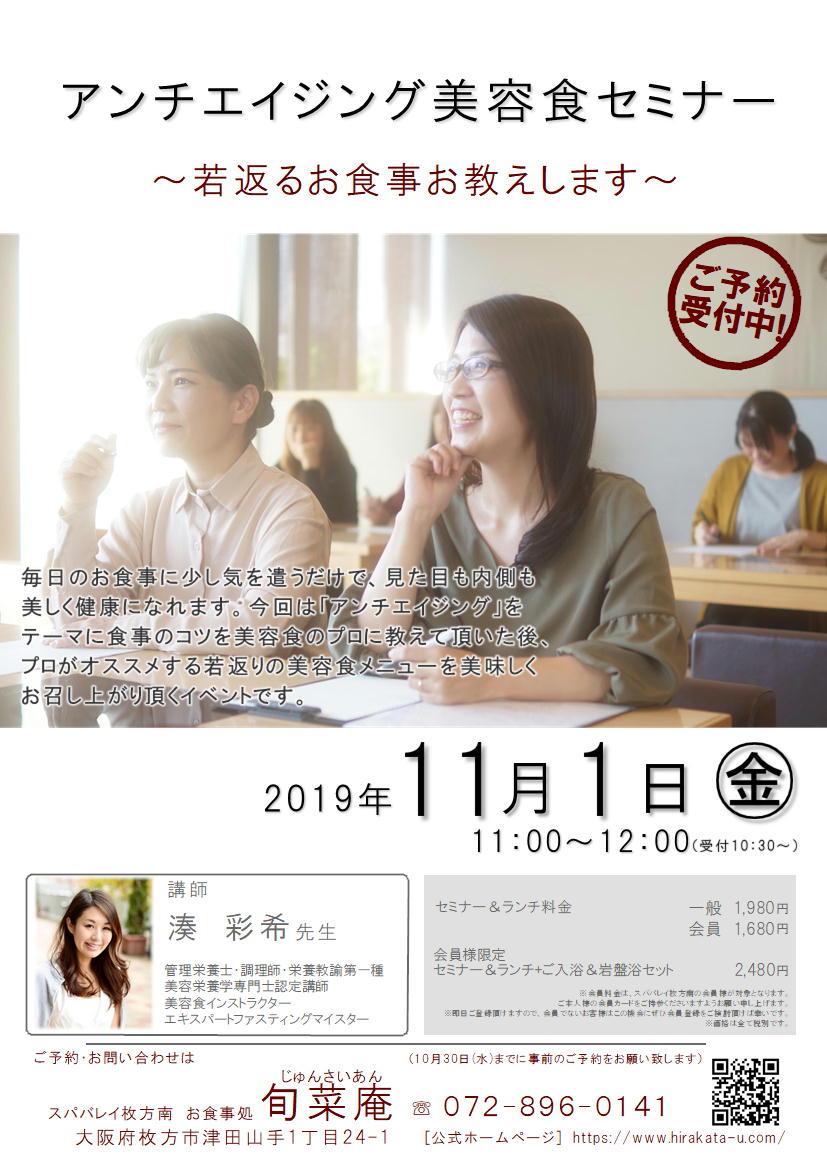 枚方美容食イベントポスター (1)