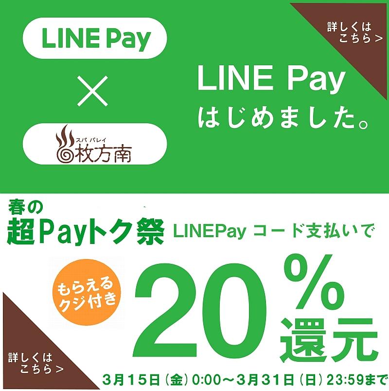 PAYトク(LINE用)