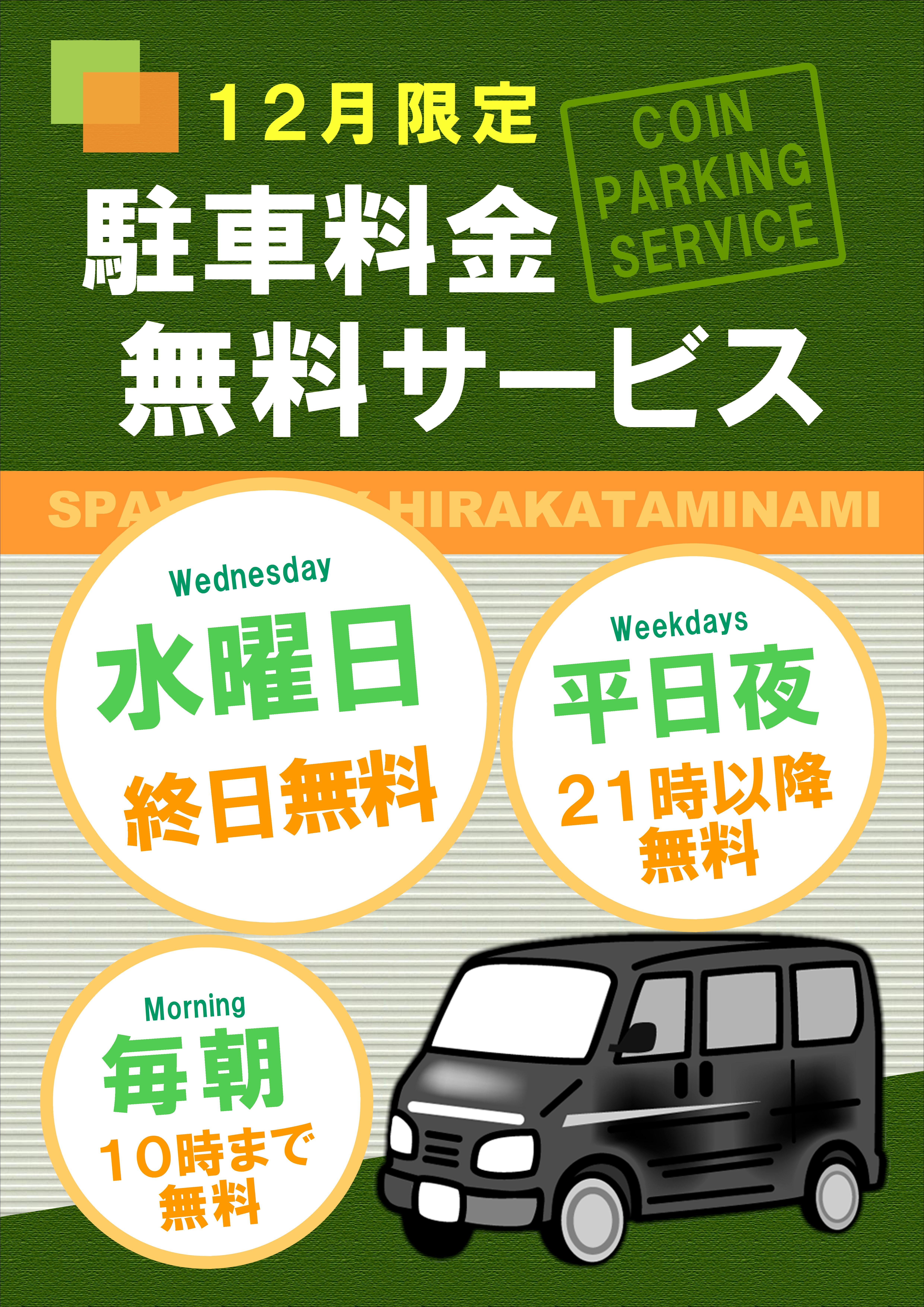 駐車料金無料12月