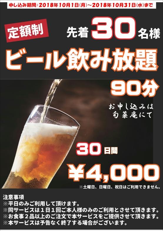 定額制ビール