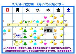 9月カレンダー 1
