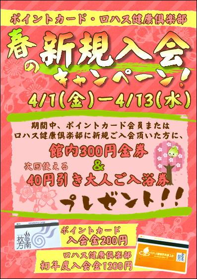 春の新規入会キャンペーン