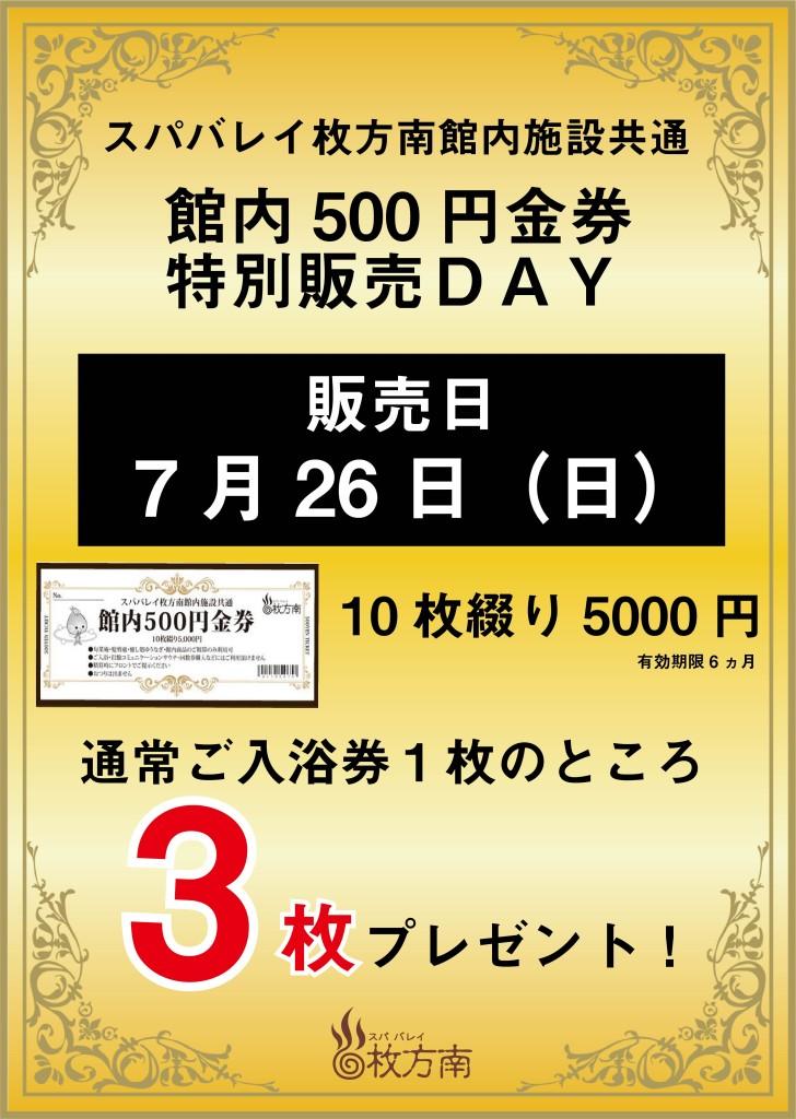 500円金券イベント_アートボード 1