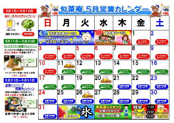 旬菜庵5月カレンダー ブログ用