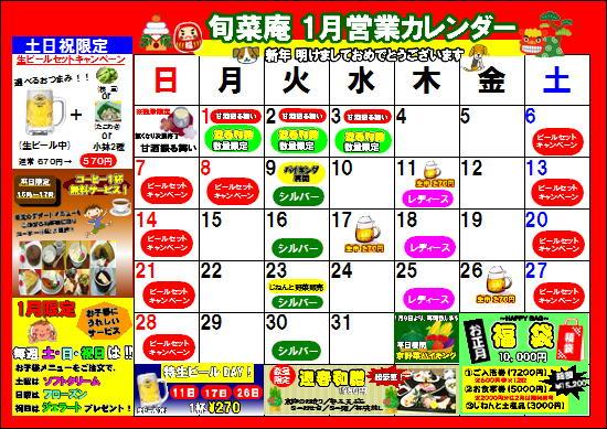 レストランカレンダー1月