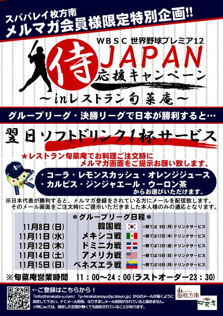 侍JAPANレストラン