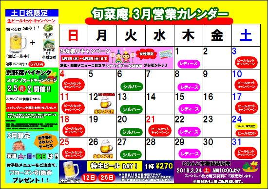 レストランカレンダー3月