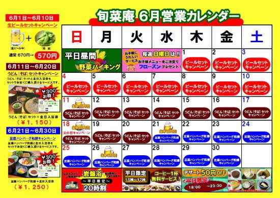6月カレンダー レストラン