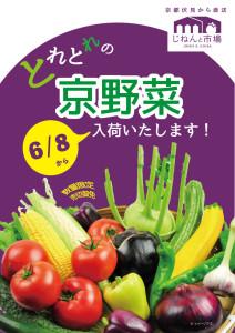 野菜販売POP-6_8から