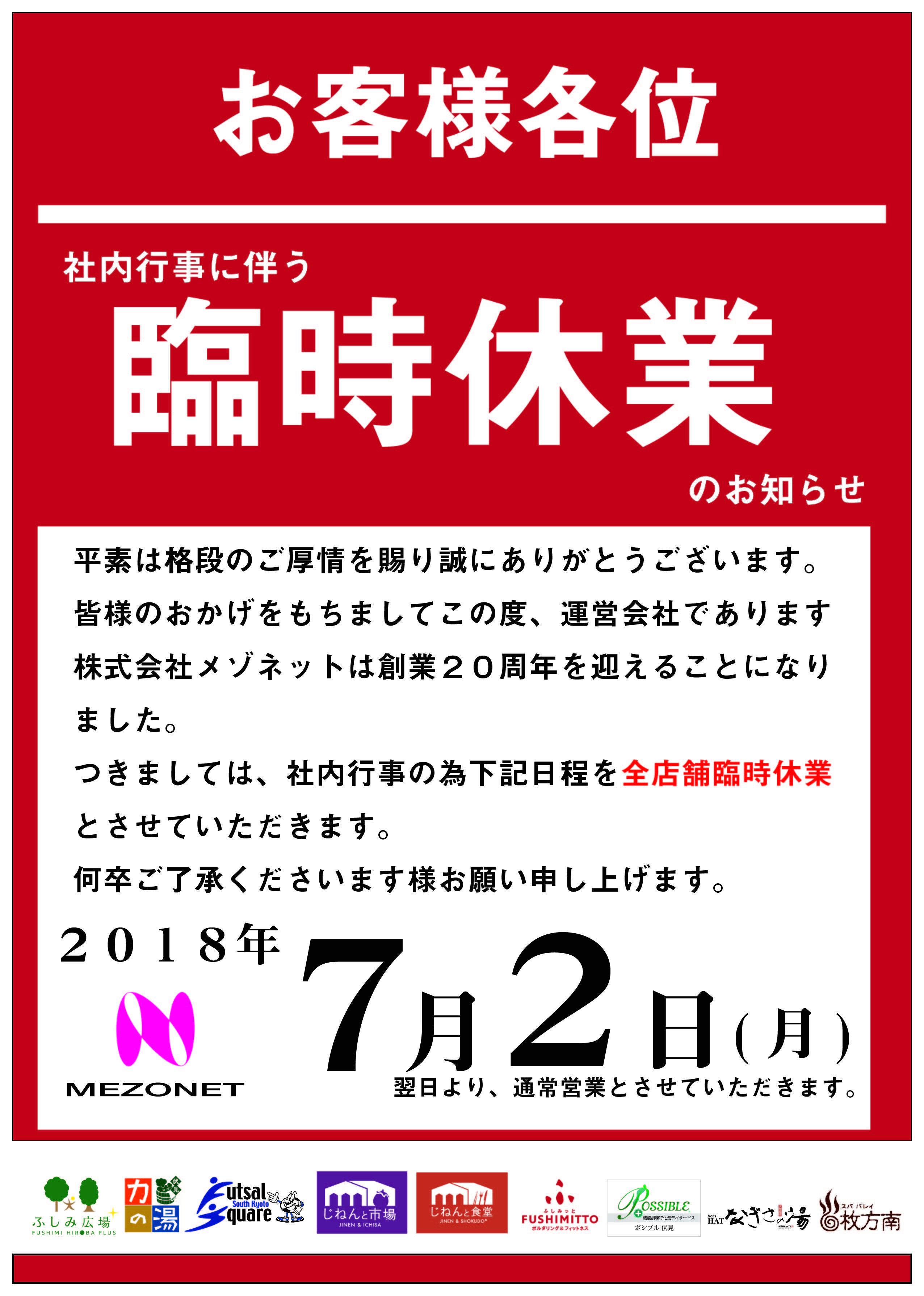 メゾネット20周年タテ