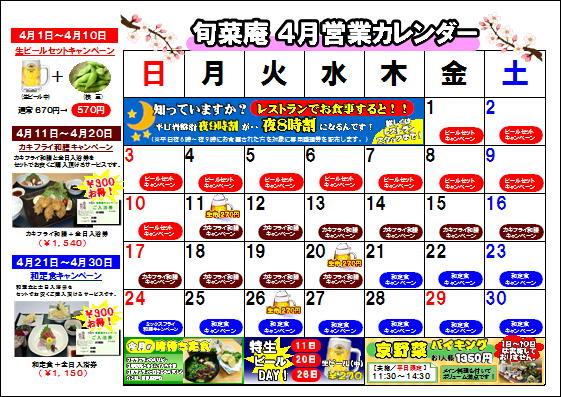 旬菜庵カレンダー4