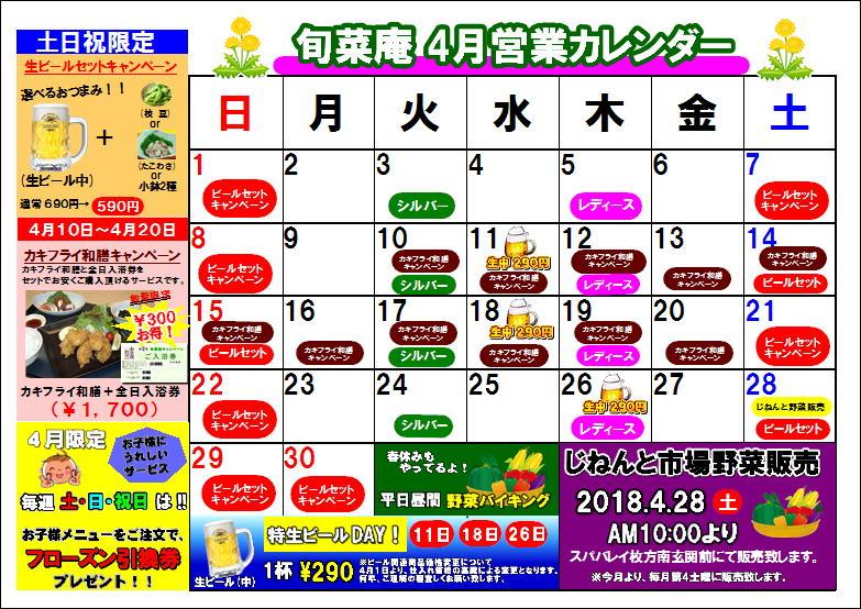 レストラン4月カレンダー