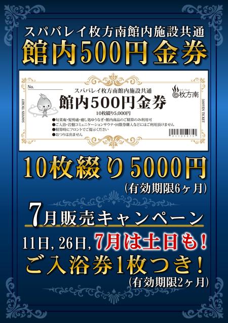 7月館内500円金券