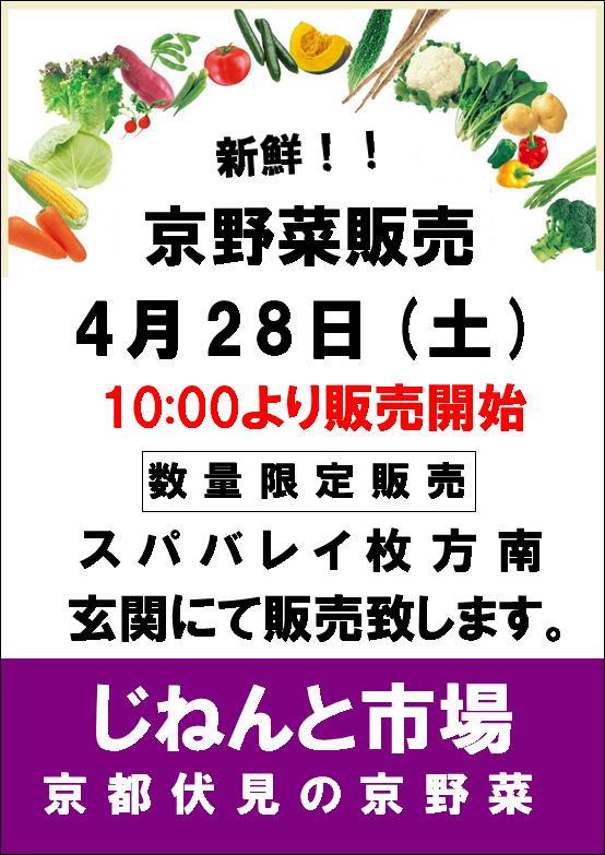 野菜販売4月