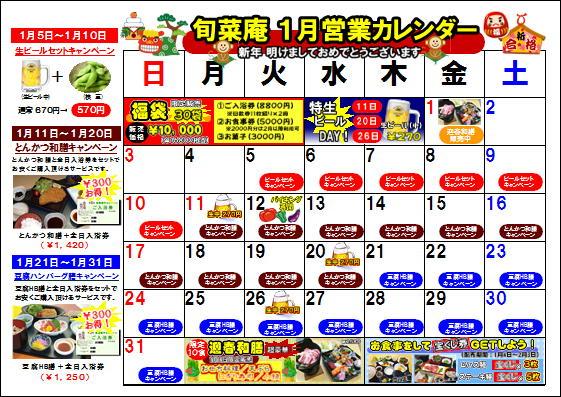 旬菜庵カレンダー1月