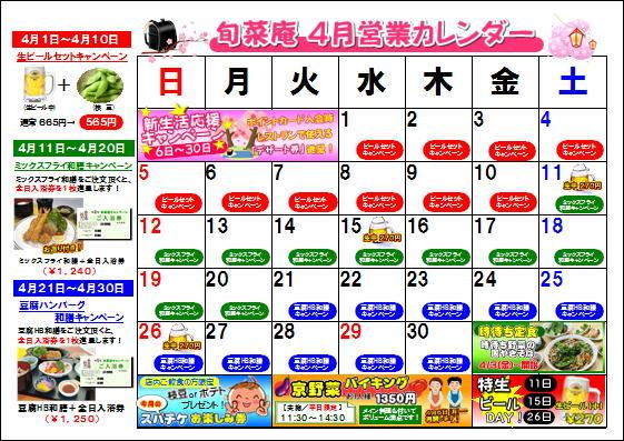 旬菜庵4月カレンダー