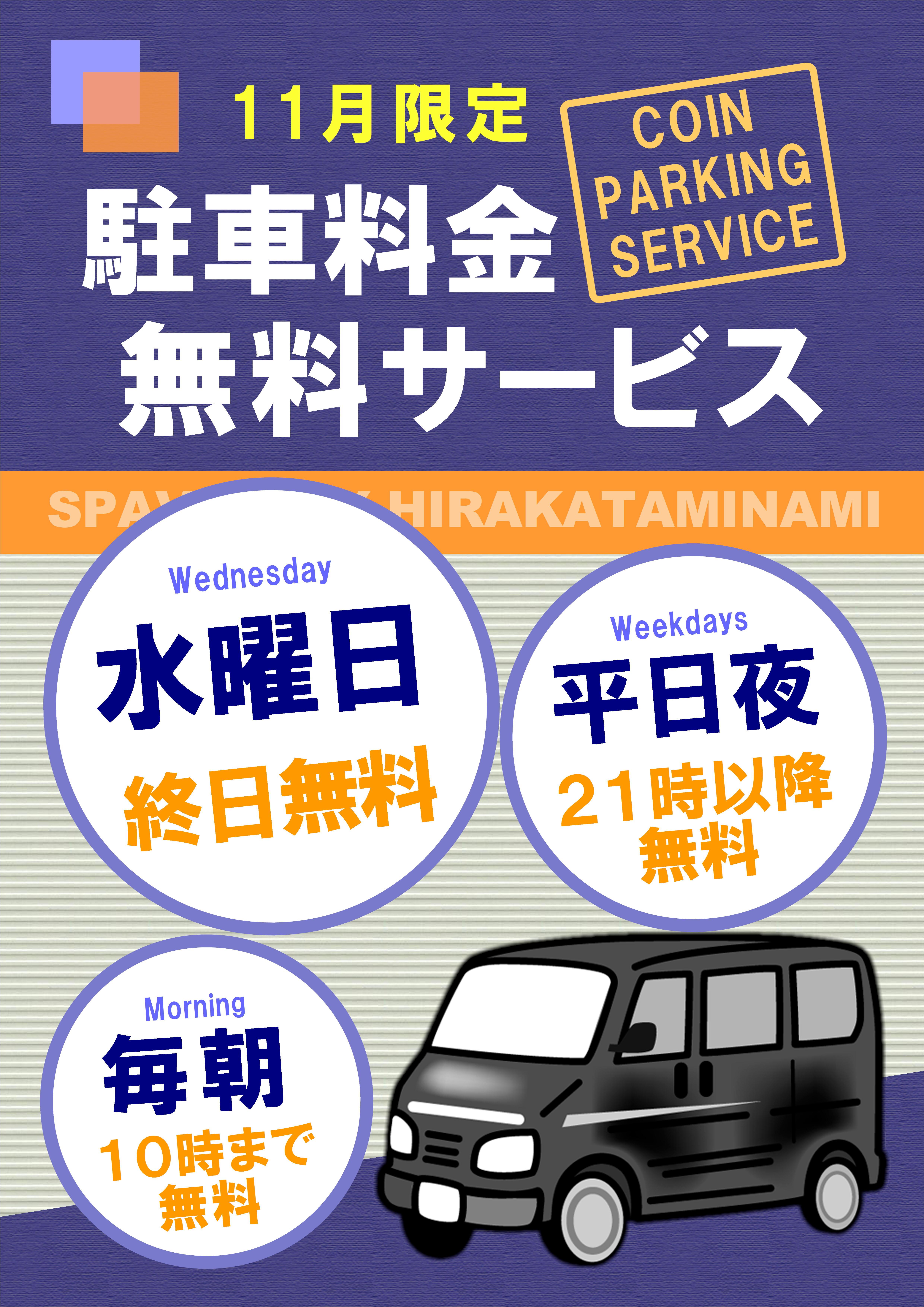 駐車料金キャンペーン11月