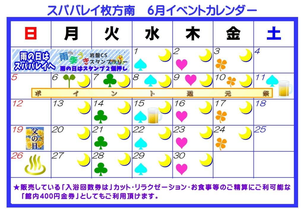 温浴カレンダー