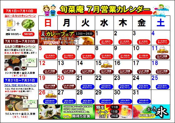 旬菜庵7月カレンダー