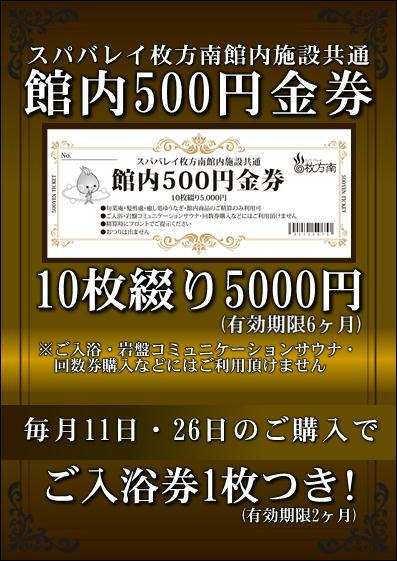 金券POP5月~ ブログ用