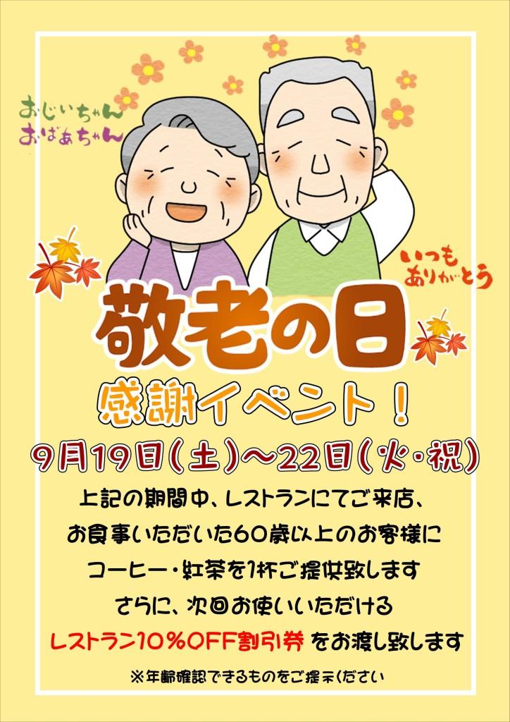 敬老イベント2020ブログ