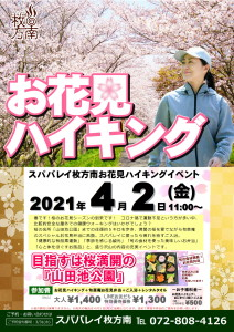 枚方お花見ハイキングPOP最終版