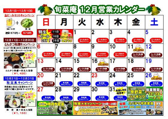 旬菜庵カレンダー12月