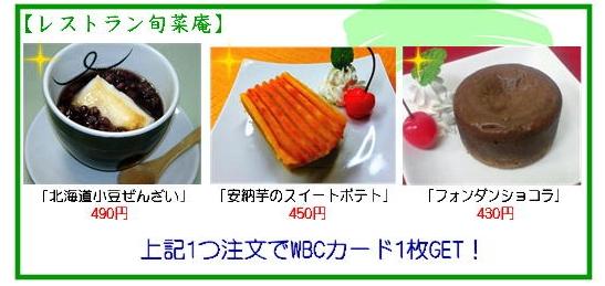 WBC旬菜庵