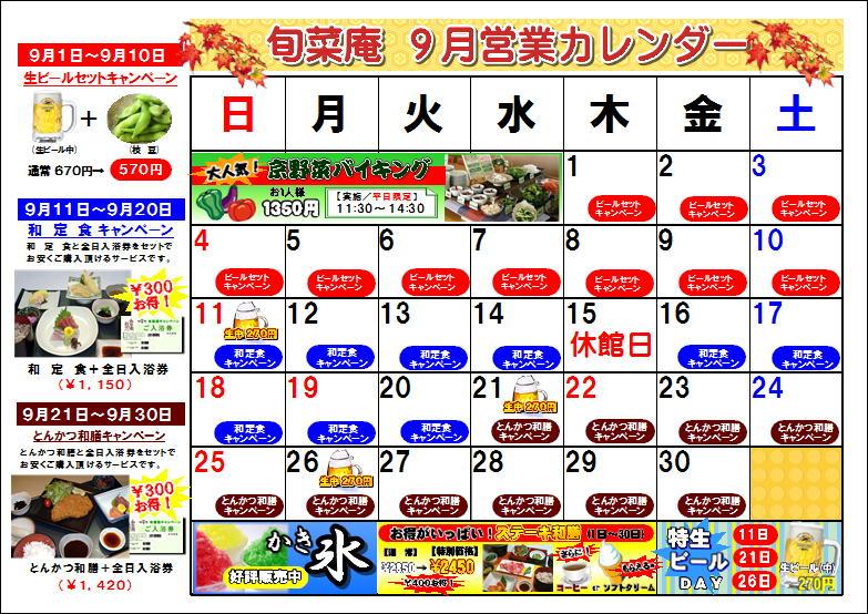 旬菜庵カレンダー9月