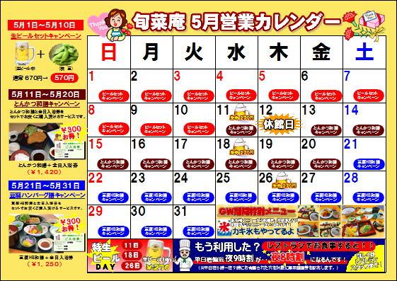 5月旬菜庵カレンダー